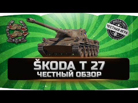 Škoda T 27 - Шкода Т 27 ✮ ЧЕСТНЫЙ ОБЗОР ✮ World of Tanks
