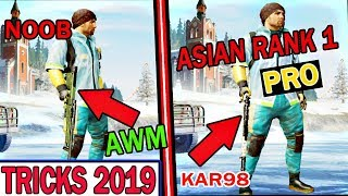 TOP 5 PUBG Mobile TRICKS & TIPS World Top Players Use ||Nobody Tell about them| tricks 2019 hindi #1