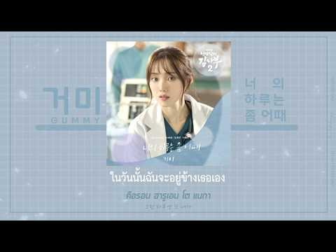 《ไทยซับ》Gummy – Your Day (너의 하루는 좀 어때) #theppyng [Dr. Romantic 2 OST Part.2]