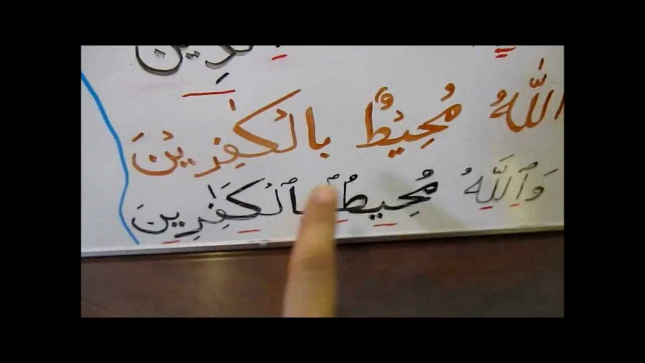 The Quran -Comparison between Usmani and subcontinent scripts Part 1 of 10