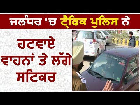 Jalandhar में Traffic Police ने हटवाए Vehicles पर लगे Stickers
