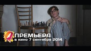 Вселенная Стивена Хокинга (2014) HD трейлер | премьера 7 сентября
