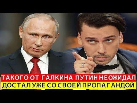 Галкин жестко раскритиковал Путина