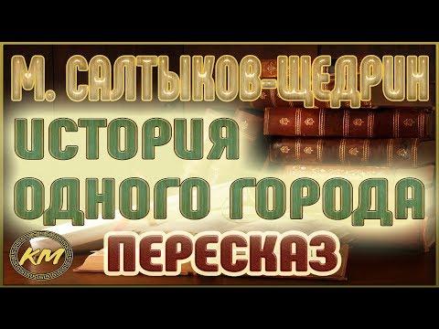 Салтыков-Щедрин История одного города - краткое содержание