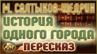 История одного ГОРОДА. Михаил Салтыков-Щедрин