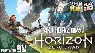 #1【アクション】おついちの「Horizon Zero Dawn(ホライゾン ゼロ ・ドーン)」【4K+HDR】