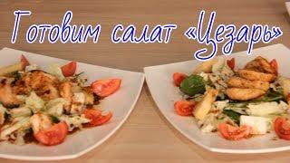 Готовим салат цезарь. Рецепт от кафе solo