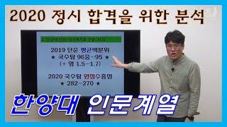 [장프로] 2020 한양대 인문계열 정시배치표 분석 입…