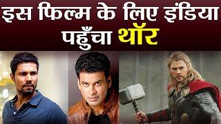 Chris Hemsworth aka Thor arrives INDIA to shoot THIS film with Manoj Bajpayee & Randeep | FilmiBeat