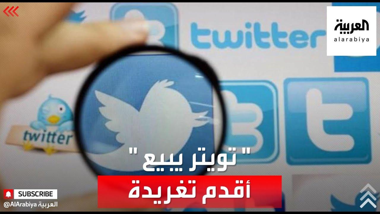 مزاد لبيع أول وأقدم تغريدة على تويتر  - 20:58-2021 / 3 / 6