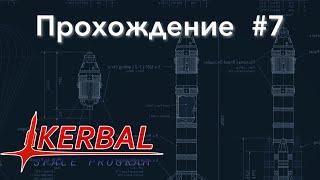 Прохождение. Карьера KSP 0.3 Ep.7 поручение Керболо 0