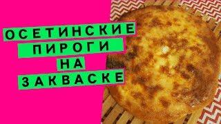 Осетинский пирог с сыром: тесто на закваске {на сухих хмелевых дрожжах}