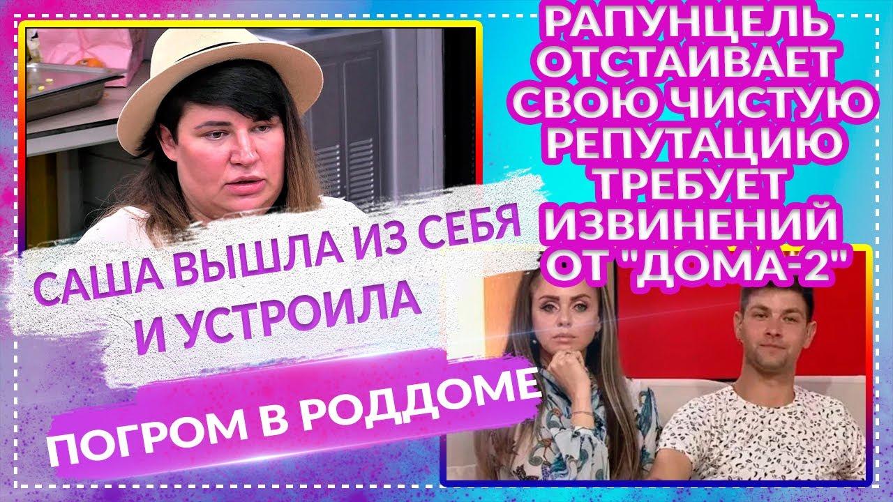 ДОМ 2 НОВОСТИ 9 июля 2020. Эфир 📣(15.07.2020) Александра Черно, устроила погром в роддоме.
