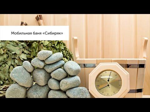 Мобильные бани Сибиряк