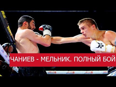Бокс: Иса Чаниев vs. Владислав Мельник – Онлайн Video