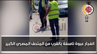انتقال فريق من مباحث الجيزة لموقع حادث المتحف المصري الكبير (فيديو وصور)
