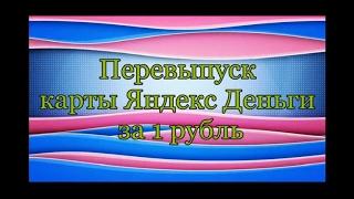 перевыпуск Карты Яндекс Деньги за 1 Рубль!