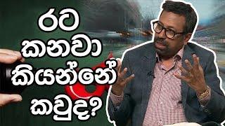 රට කනවා කියන්නේ කවුද?    Piyum Vila   15 - 04 - 2019   Siyatha TV Thumbnail