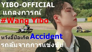 YIBO-OFFICIAL แถลงการณ์ #Wang Yibo หวังอี้ป๋อเกิด Accident รถล้มจากการแข่งขัน