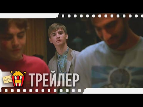 МАТИАС И МАКСИМ — Русский трейлер | 2019 | Новые трейлеры