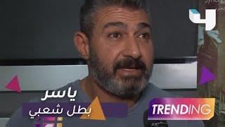 ياسر جلال بطل شعبي في مسلسل جديد