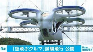 """空飛ぶクルマ試験飛行 4年後実用化へ""""浮いた""""(19/08/05)"""