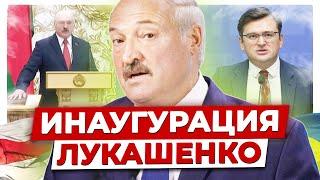 Украина официально не признала Лукашенко легитимным лидером Беларуси!