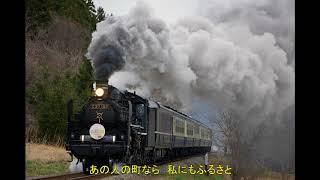 津吹みゆ - 磐越西線