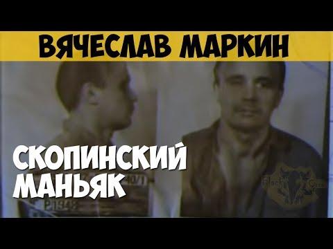 Вячеслав Маркин. Серийный убийца. Скопинский маньяк. Душитель «морскими» узлами