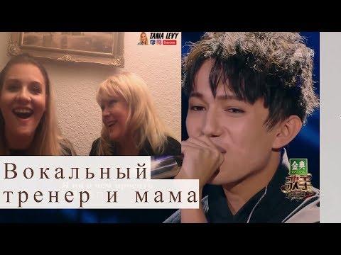 Вокальный тренер и мама, говоря о Димаше и его большом инструменте