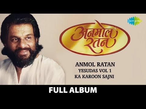 Anmol Ratan | अनमोल रतन |Yesudas |Gori Tera Gaon Bada Pyara |Jaaneman Jaaneman Tere Do Nain |Nonstop