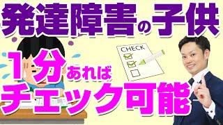 発達障害の子供の特徴の続き⇒http://tyugaku.net/hattatusyougai/ 【無...