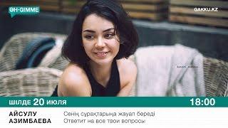 ӘН-GIMME: Айсулу Азимбаева