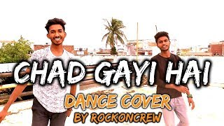Chad Gayi Hai | Gold | Akshay Kumar | Mouni Roy | Dance Choreography By RockonCrew| Dance in ajmer