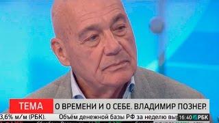 Владимир Познер на РБК(, 2016-05-10T16:30:01.000Z)