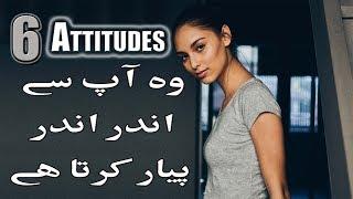 6 Attitudes Of A Man Secretly In Love in Urdu & Hindi