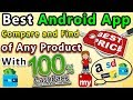How To Find Lowest and Best Price of Any Product Online Using Android App and Get 100% Cashback.