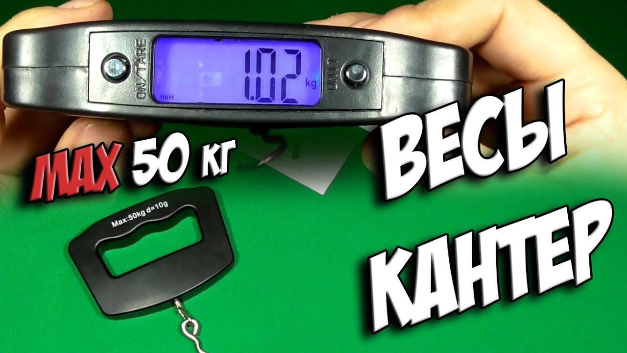 Электронные весы, кантер, безмен, термометр. Aliexpress - YouTube