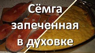 Вкусная Семга Запеченная В Духовке С Сыром Видео Рецепт