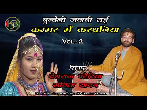 Kamar Mai Kardhaniya - Vol 2 - BUNDELI Folk Song - Deshraj Pateriya, Savita Yadav - Mp3 Jukebox