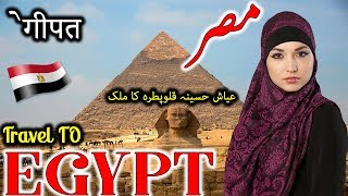 Travel to Egypt   Full Documentary and History About Egypt In Urdu & Hindi   Tabeer TV  مصر کی سیر