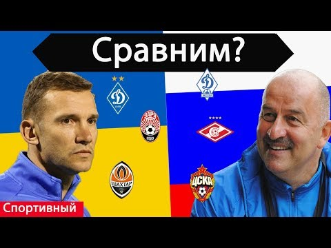Сравним? Украинский и российский футбол.
