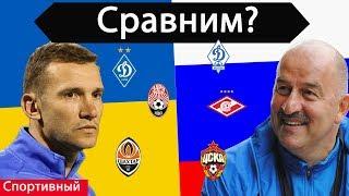 Сравним Украинский и российский футбол.