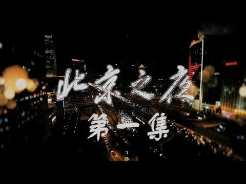 《北京之夜》 第一集 夜救琐记 | CCTV纪录