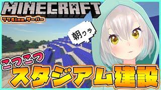 【Minecraft】観客席をつくりたい!羊毛と爆破【土曜朝クラ】