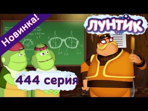 Лунтик - 444