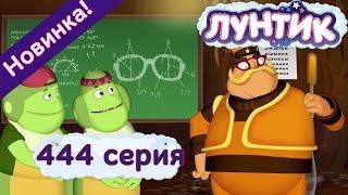 Лунтик - 444 серия. Очки для деда Шера. Мультфильмы 2017
