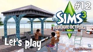 Давай играть Симс 3 Райские острова #12 Водный бар