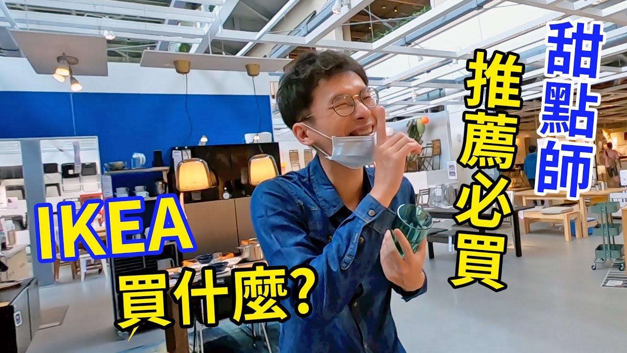 IKEA買什麼? 千元以下好物推薦!│厭世甜點店