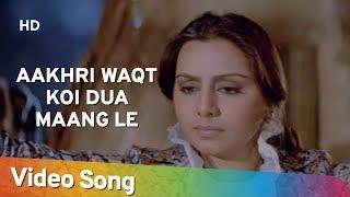 Aakhri Waqt Koi Dua Maang Le (HD)   Choron Ki Baaraat (1980)   Neetu Singh   Danny Denzongpa